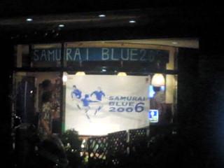 SAMURI BLUE