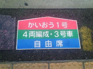 福北ゆたか線・・筑豊本線