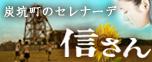 Shinsanbanner_3